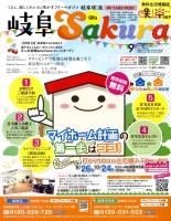 月刊ぎふ咲楽(さくら)NET(R)2020年09月号