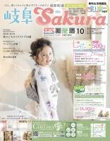 月刊ぎふ咲楽(さくら)NET(R)2021年10月号