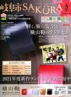 岐阜市city版咲楽(さくら)(R)2020年05月号