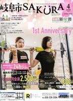 岐阜市city版咲楽(さくら)(R)2020年04月号