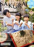 岐阜市city版咲楽(さくら)(R)2019年07月号